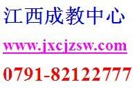 江西成教網;江西成教報名時間、江西成教招生簡介