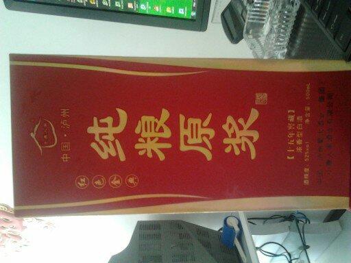 四川瀘州純糧原漿酒