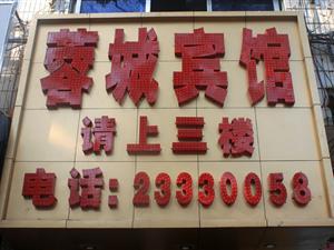 海南儋州蓉城宾馆