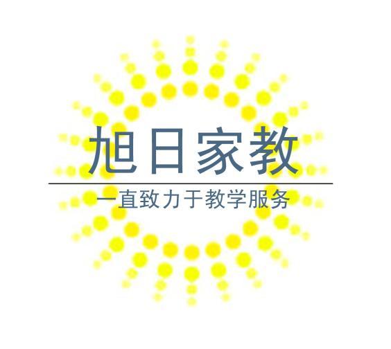 惠州旭日家教