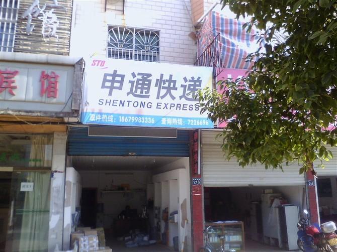 莲花县申通快递转让