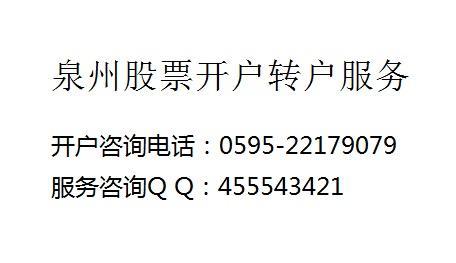 [泉州GTJA证券公司]泉州股票开户优惠券