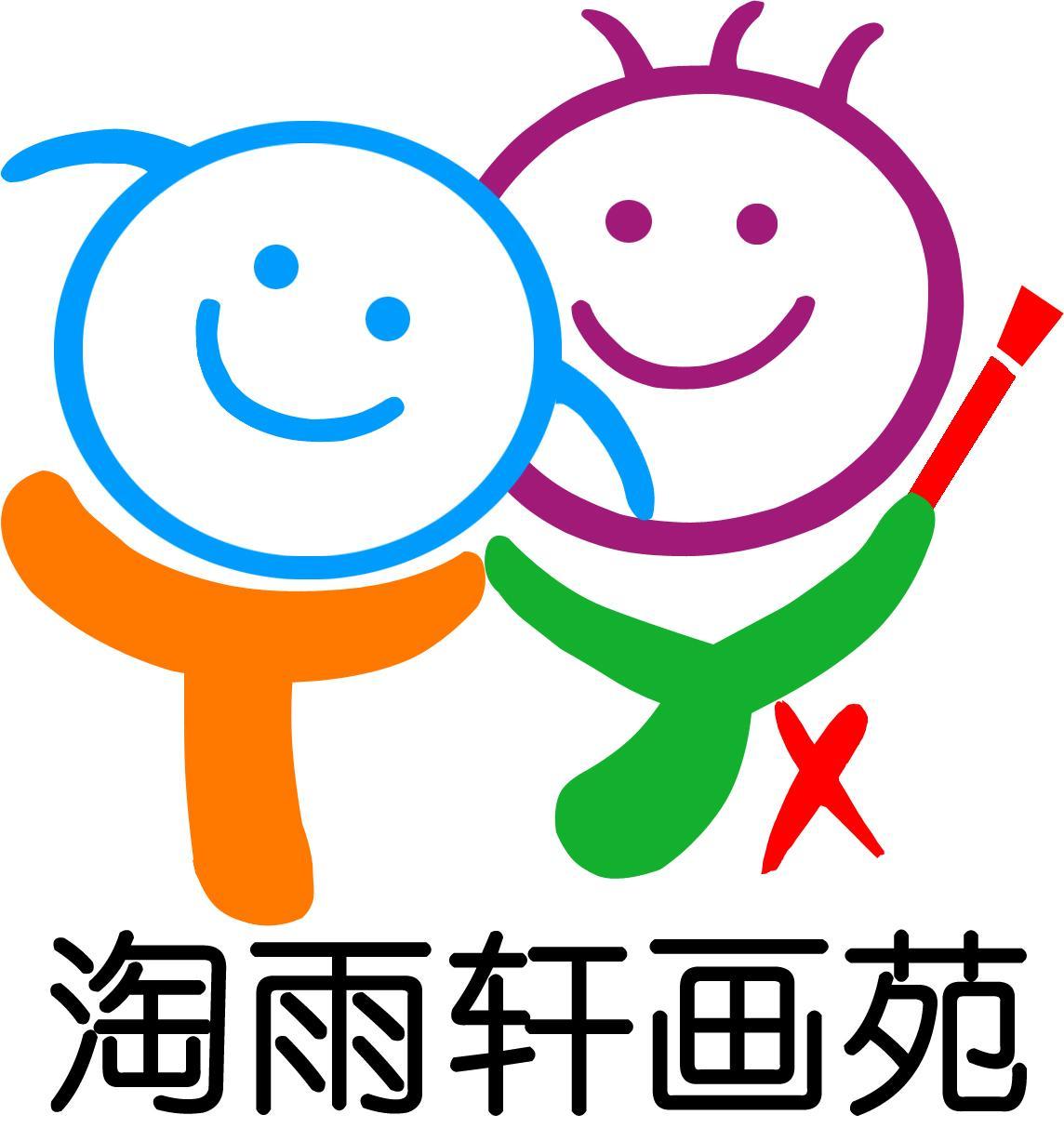 淘雨轩创意美术活动基地——常年招生