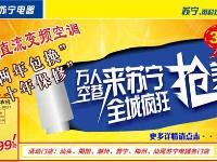 [揭西信息网]苏宁促销:来苏宁抢美的活动优惠券