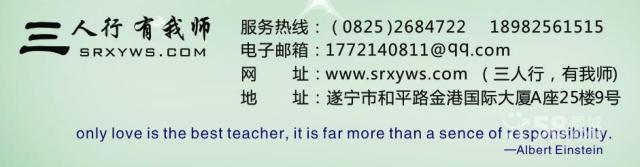 遂宁三人行教育—一对一,辅导班,寒暑假,大学生家教