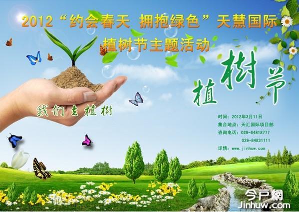 一、活动背景 植树造林,绿化祖国,是我们国家的一项基本国策。植树造林,美化环境,是我们的共识。3月12日,是我国第34个植树节。开展植树造林活动,用绿色植被把我们的大地覆盖起来,成为绿色的大地。 二、活动意义 本次植树节活动意在让一棵小树牵动一个孩子,让一个孩子带动一个家庭,让一个家庭影响一片社区,让一片社区感染我们的社会,让我们每一个人都行动起来,让我们的环境更漂亮,让我们的家园更美丽,同时献上您的一份爱心。 三、活动主题 约会春天 拥抱绿色 四、主办单位: 今户网 电话: 13991276868 协办