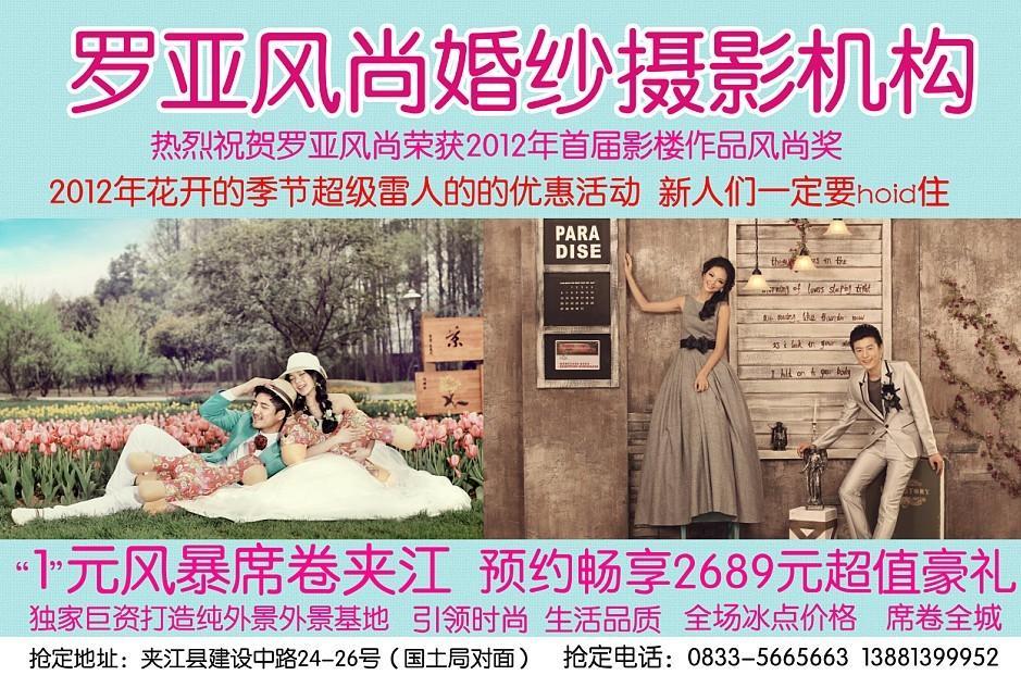 [罗亚风尚婚纱摄影机构]满1000减200元优惠券