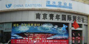 南京青年国际旅行社溧水营业部
