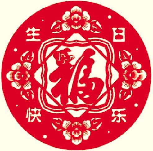 林峰 新生日快乐歌 吉他谱