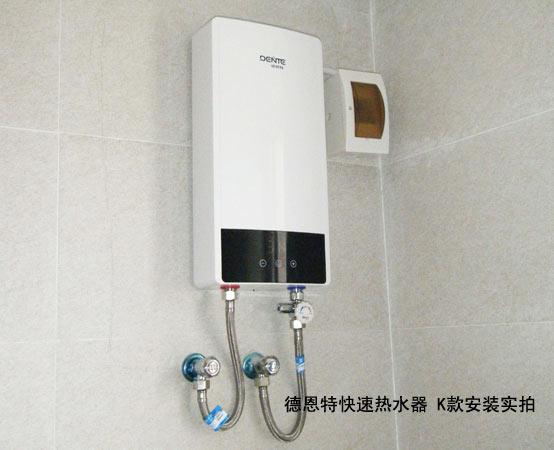 德恩特电热水器安装案例