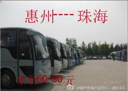 惠州至珠海往返班车-速达车队