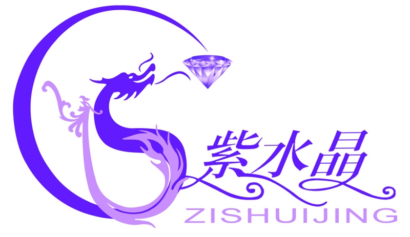 紫水晶婚庆