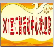 长阳汇智活动中心暑期特长班报名9折优惠券