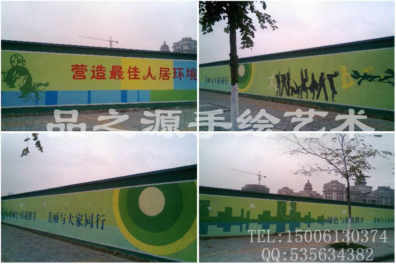 城市家文化墙体画素材