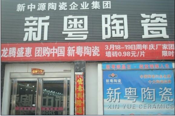 新粤陶瓷威尼斯人娱乐平台专卖店