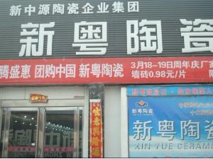 新粤陶瓷澳门葡京正网专卖店