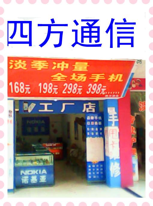 亲 :台湾快三app下载—官方网址22270.COM顺四方通信手机全部降价《168元起全功能哈