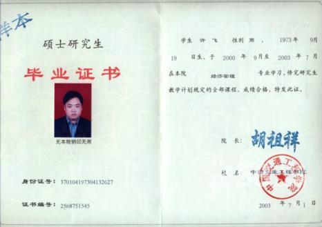 成人教育学院是什么_我是新疆的自考专科毕业了,,今年十二月份可以拿专科