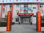 旬阳县阳光学校网站建设