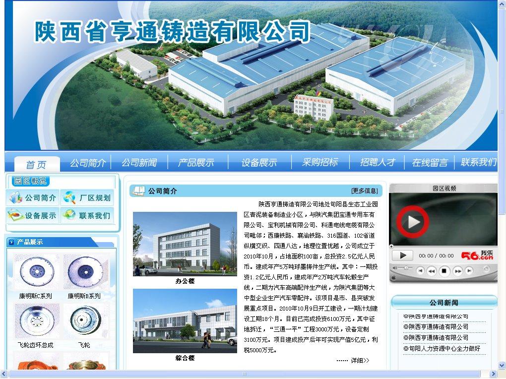 陕西亨通网站建设
