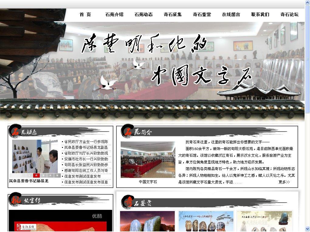 陈楚明与他的中国文字石网站建设