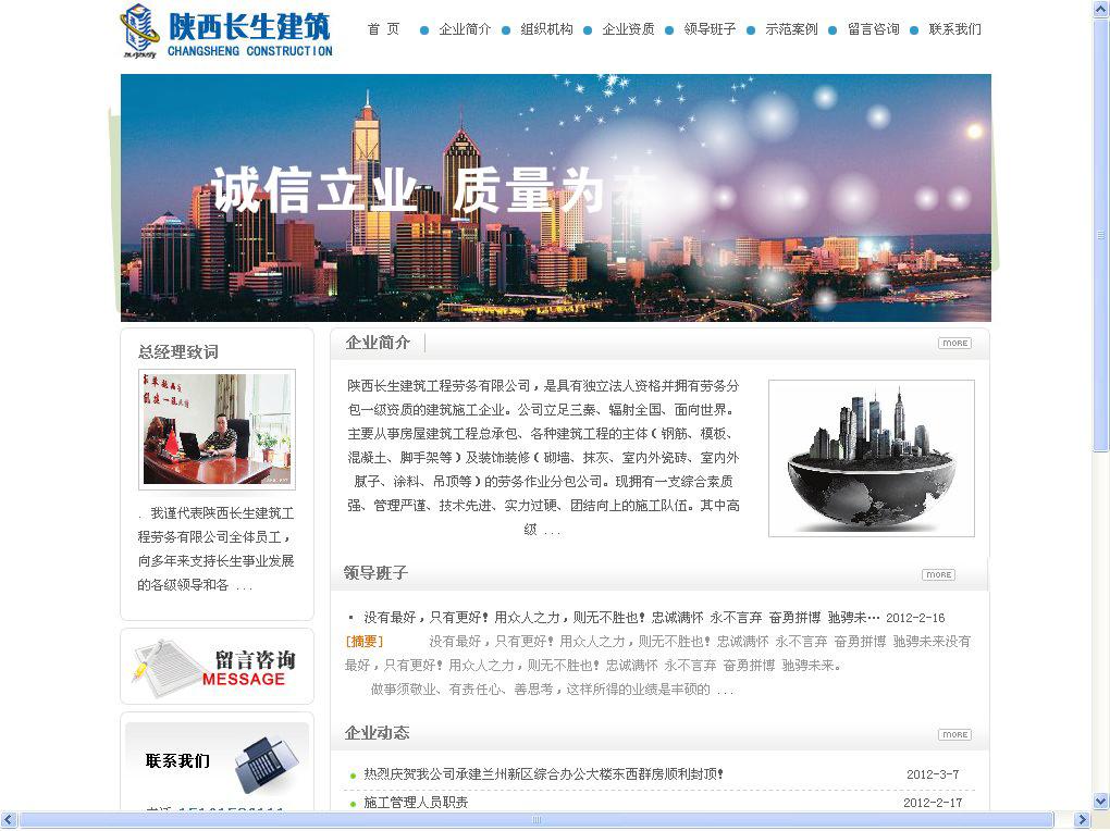 陕西长生建筑企业网站建设