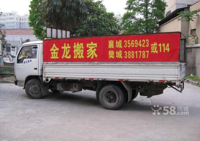 襄阳市金龙搬家服务部
