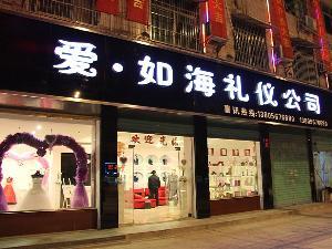 北京爱 如海婚庆礼仪太和分公司