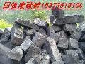 18973514868求购废炭砖、废电极头(糊)
