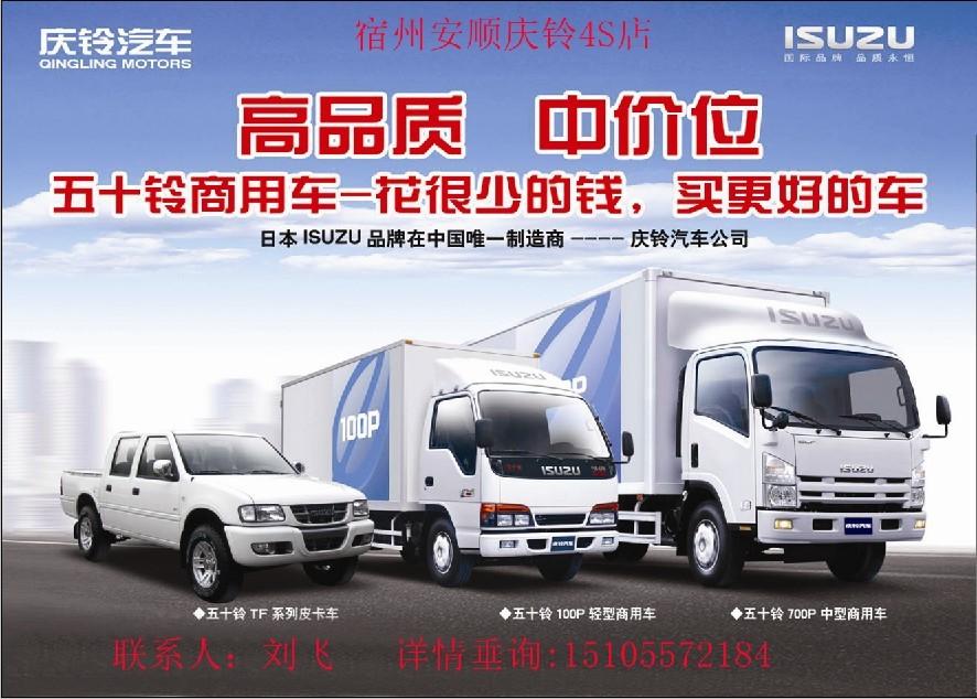 安徽宿州庆铃汽车销售安顺4S店高清图片