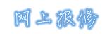 公司开通德令哈市首家网上报修管理系统,欢迎惠顾!
