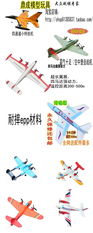 9088 9001 2901滑翔机遥控飞机