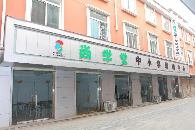 北京尚学堂 小学 初中 高中 外语培训 常年招生