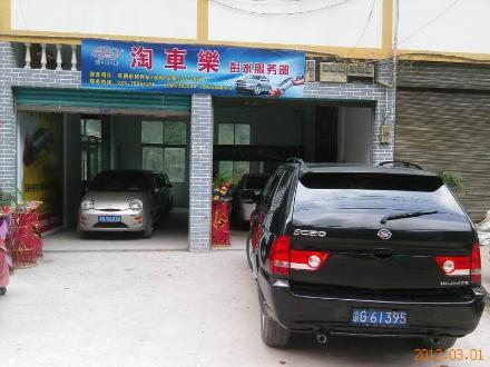 彭水淘车乐服务部