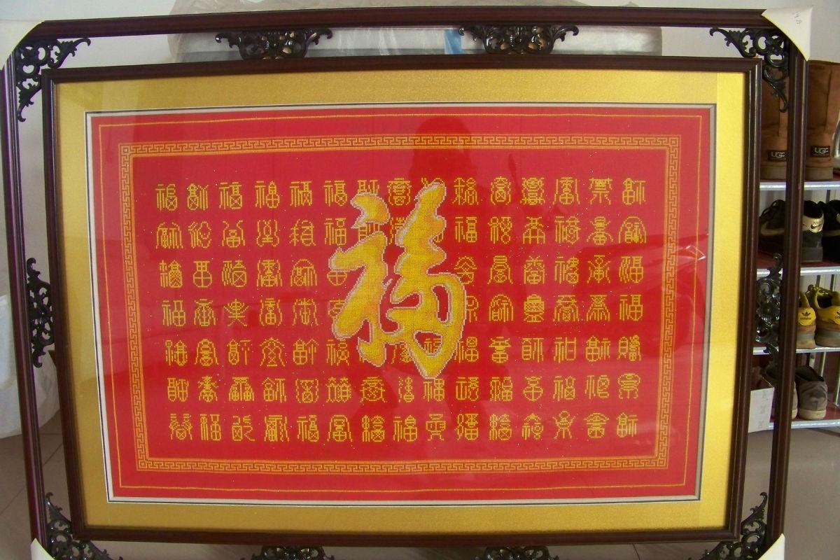 出售十字绣(百福图800元)