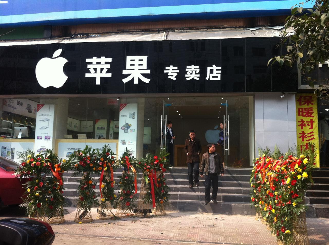 鞏義最大的蘋果專賣店開業了