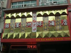 鄱阳国宴洲际酒店