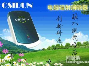 """庆阳""""傲思盾""""电脑辐射消除器专卖店"""