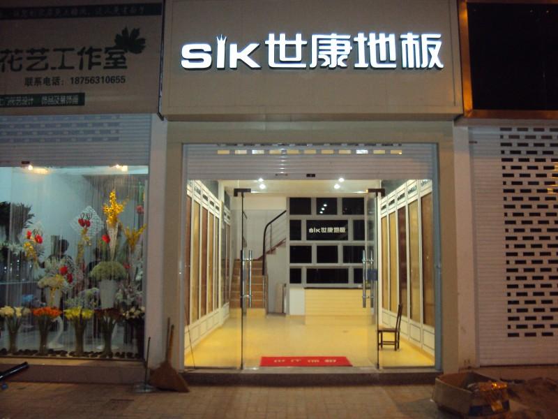 泾县世康地板专卖店