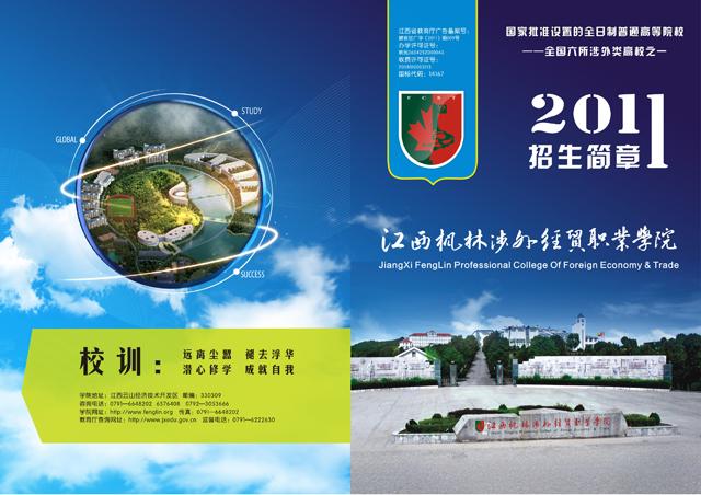 枫林涉外经贸职业学院
