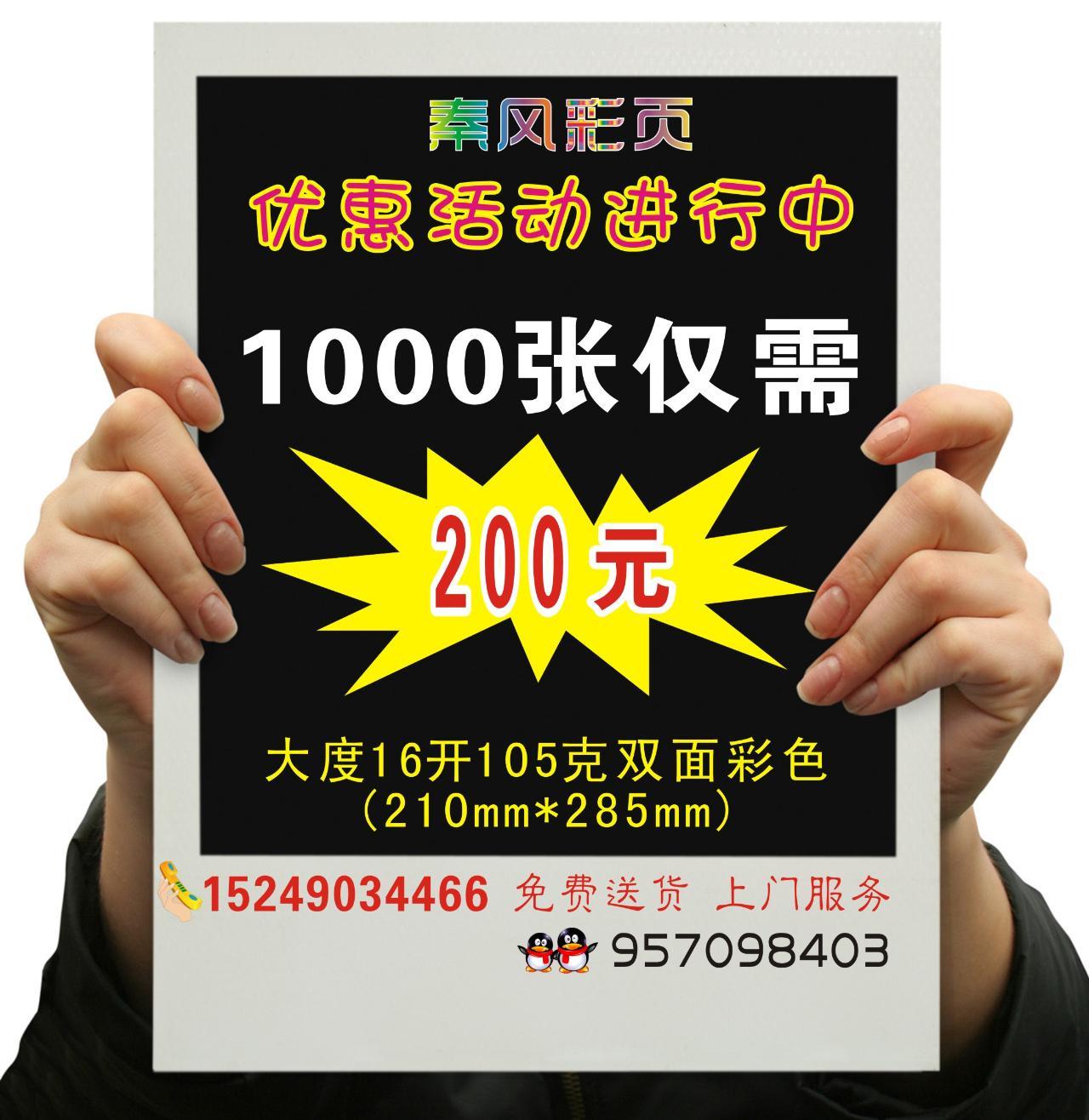 秦風廣告1周年優惠大酬賓