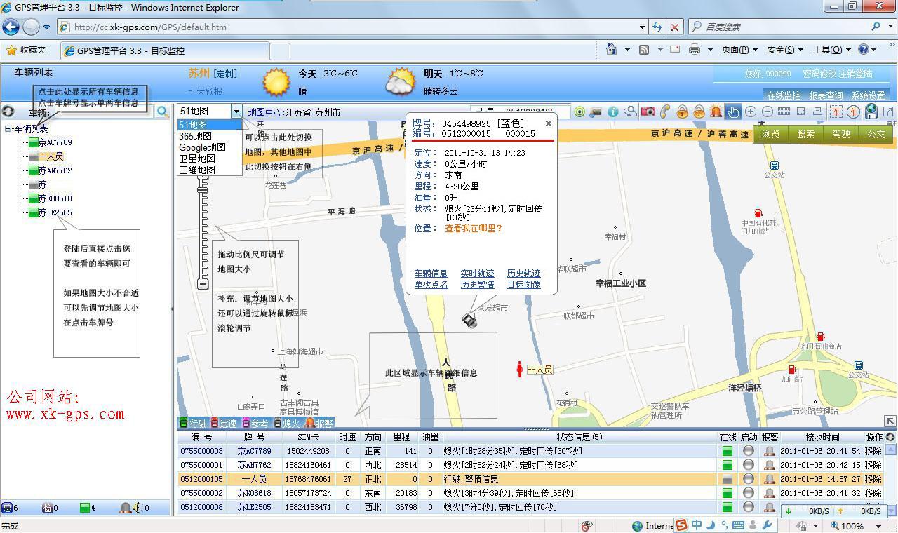 车载GPS定位 苏州GPS 企业GPS车辆管理系统