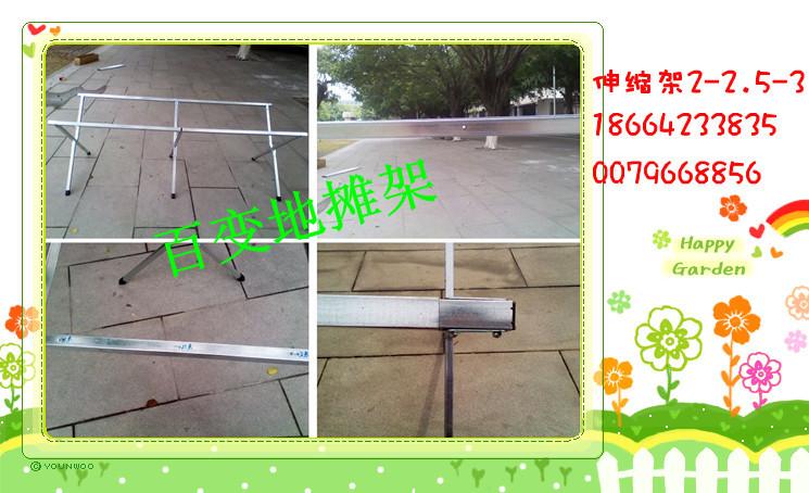2-2.5-3米伸縮折疊架,擺地攤必備工具