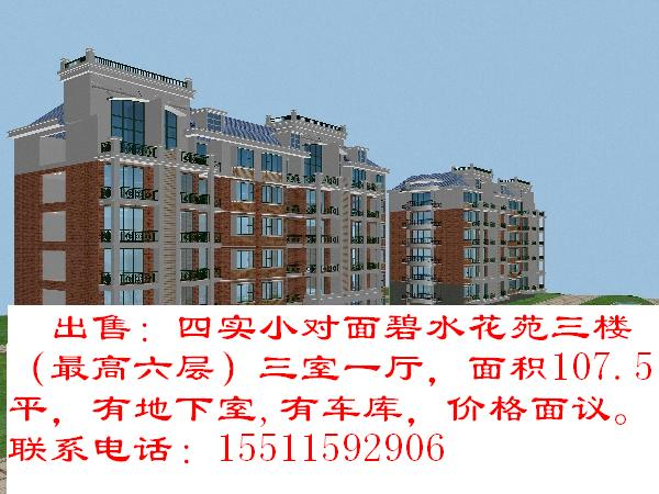 四实小对面碧水花苑低层三楼东屋107.5平