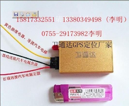 出售卫通达个人吸铁石GPS定位器