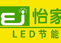 LED照明节能专家(E J半导体超级节能灯)