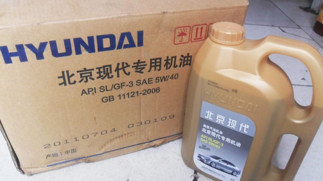 北京现代专用机油sl/5w/20/5w/40纯原厂