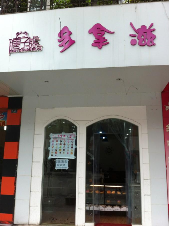 甜甜圈店整体转让(设备+?#38469;?铺面)