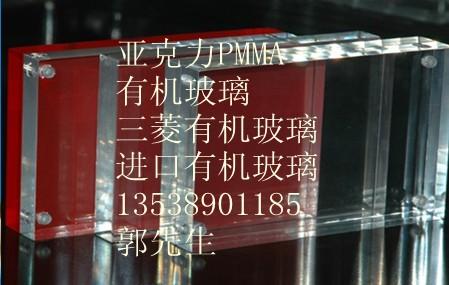 有机玻璃·三菱有机玻璃·住友有机玻璃·透明有机玻璃