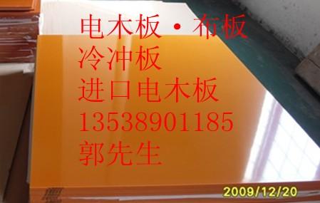 电木板,电木布板,冷冲板,橘红电木板,黑色电木板,